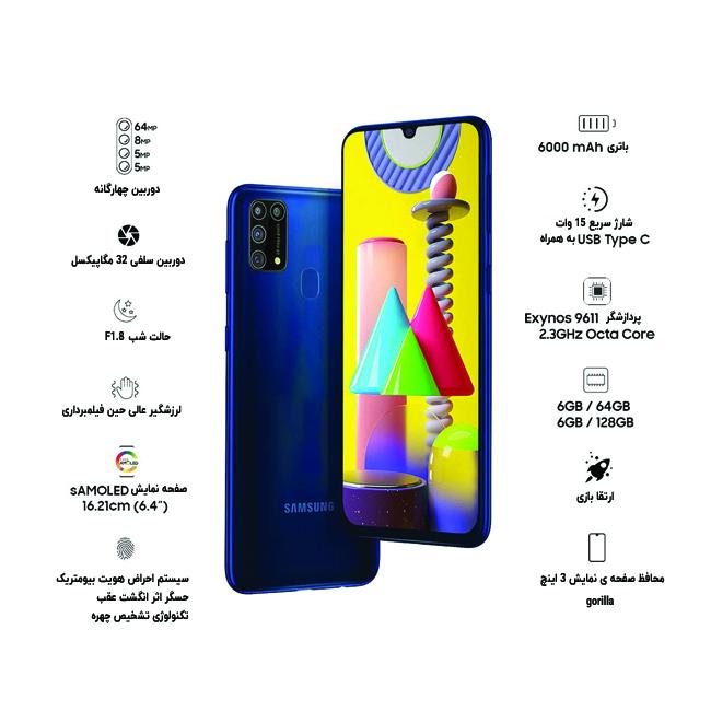 گوشی موبایل سامسونگ M31 رام 6 گیگابایت و ظرفیت 64 گیگابایت 3