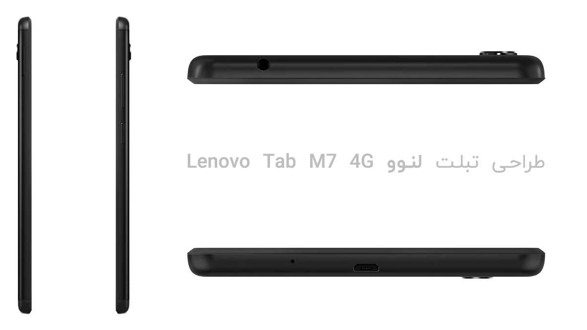 طراحی تبلت لنوو Lenovo Tab M7 4G
