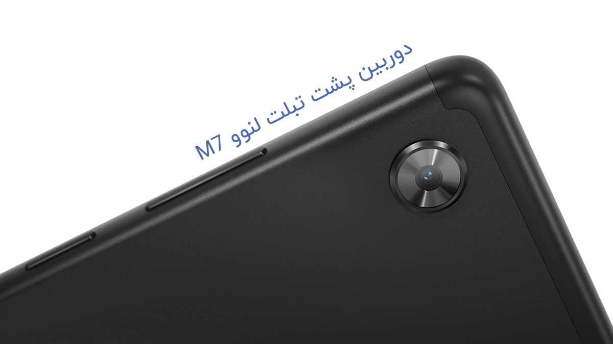 دوربین پشت تبلت لنوو M7